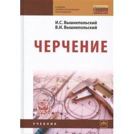 Вышнепольский И., Вышнепольский В. Черчение. Учебник