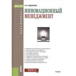 Жданкин Н. Инновационный менеджмент (+ эл. прил. на сайте)