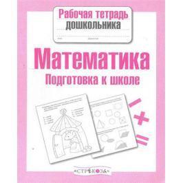 Артюх А., Рюмина М., Чижкова Т.и др. (худ.) Математика Подготовка к школе
