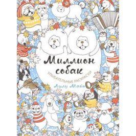 Майо Л. Миллион собак. Раскраски, вызывающие улыбку