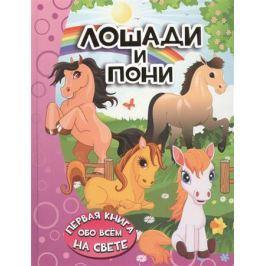 Барановская И. Лошади и пони