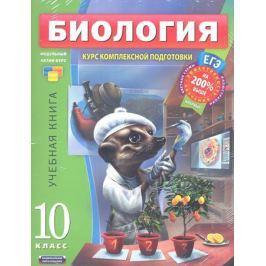 Рохлов В., Никишова Е. ЕГЭ Биология 10 кл. Учеб. книга