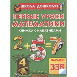 Жукова О. Первые уроки математики. Книжка с наклейками