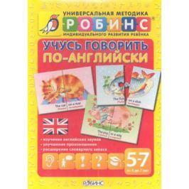 Универсальная методика индивидуального развития ребенка Робинс. Учусь говорить по-английски. От 5 до 7 лет