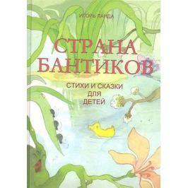 Ланда И. Страна бантиков Стихи и сказки для детей