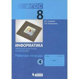 Семакин И., Ромашкина Т. Информатика. 8 класс. Рабочая тетрадь в 4 частях. Часть 4. Табличные вычисления на компьютере