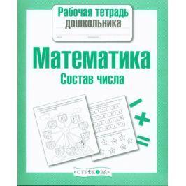Маврикина Л. (сост.) Математика Состав числа