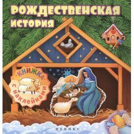Силенко Е. (ред.) Рождественская история. Книжка с наклейками