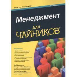 Нельсон Б., Экономи П. Менеджмент для чайников®