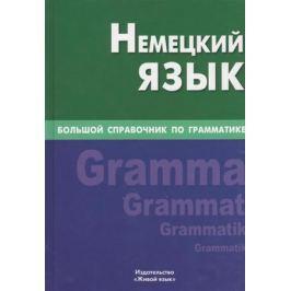 Шевякова К. Немецкий язык. Большой справочник по грамматике