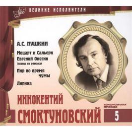 Лазарева Е. Великие исполнители. Том 5. Иннокентий Смоктуновский (1925-1994). (+аудиокнига CD