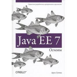 Гупта А. Java EE 7. Основы