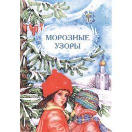 Глаголева О. (сост.) Морозные узоры
