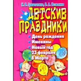 Гришечкина Н. Детские праздники День рождения именины Новый год…