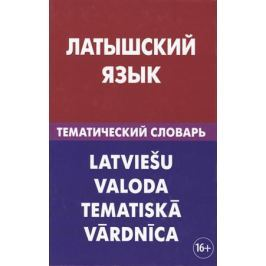 Лоцмонова Е. Латышский язык. Тематический словарь
