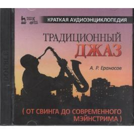 Ераносов А. Традиционный джаз (от свинга до современного мэйнстрима) (+2 CD)