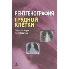 Корн Дж., Поинтон К. Рентгенография грудной клетки