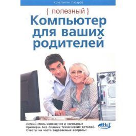 Лазарев К. Полезный компьютер для ваших родителей