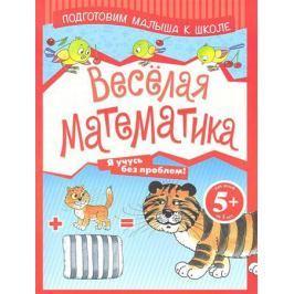 Граш Н., Анисимова Н., Дроздовская К. и др. Веселая математика. Я учусь без проблем!
