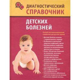 Полушкина Н. Диагностический справочник детских болезней