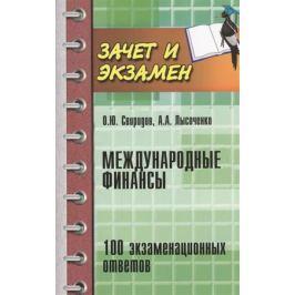 Свиридов О., Лысоченко А. Международные финансы. 100 экзаменационных ответов