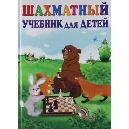 Петрушина Н. Шахматный учебник для детей