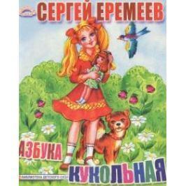 Еремеев С. Кукольная азбука