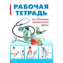Максимова И., Черватюк В., Лукина Е. и др. Рабочая тетрадь по