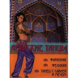Брон Л., Анисимова Т. Арабские танцы Фараоник феллахи танец с саблей и мечом