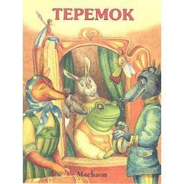 Астраханцев С. (худ.) Теремок