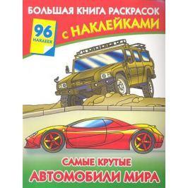 Рахманова А., Глотова В. (худ.) Самые крутые автомобили мира