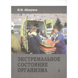 Абакумов М. Экстремальное состояние организма