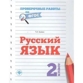 Бойко Т. Русский язык. 2 класс