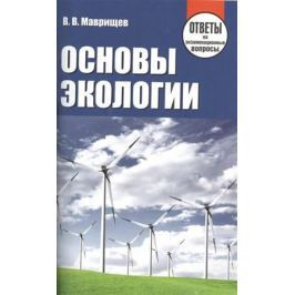 Маврищев В. Основы экологии. Ответы на экзаменационные вопросы