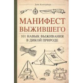 Кентербери Д. Манифест выжившего. 101 навык выживания в дикой природе