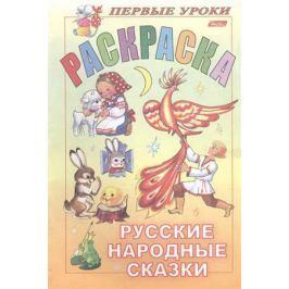Первые уроки. Раскраска. Русские народные сказки