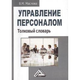 Маслова В. Управление персоналом. Толковый словарь