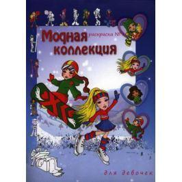 Безрукова Е. (худ.) Модная коллекция для девочек. Раскраска №1