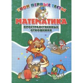 Канашевич Т. (сост.) Математика Пространственные отношения
