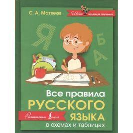 Матвеев С. Все правила русского языка в схемах и таблицах
