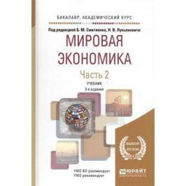 Смитиенко Б., Лукьяновач Н. Мировая экономика. Часть 2. Учебник