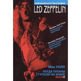 Уолл М. Led Zeppelin. Когда титаны ступали по земле