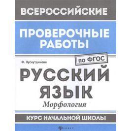 Хуснутдинова Ф. Русский язык. Морфология. Курс начальной школы