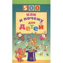 Бабина Н. 500 как и почему для детей