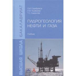 Серебряков О., Ушивцева Л., Смирнова Т. Гидрогеология нефти и газа. Учебник