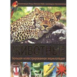 Феданова Ю., Ильченко Ю., Скиба Т. (ред.) Животные