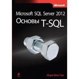 Бен-Ган И. Microsoft SQL Server 2012. Основы T-SQL