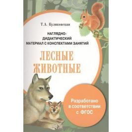 Куликовская Т. Лесные животные. Наглядно-дидактический материал с конспектами занятий