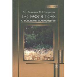 Геннадиев А., Глазовская М. География почв с основами почвоведения. Издание второе, дополненное