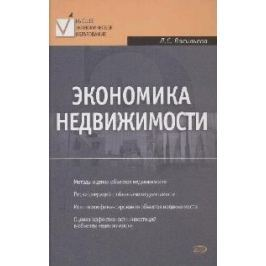 Васильева Л. Экономика недвижимости